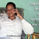 विभेदले थिचिएको थरुहट सुतेको छैन : थाकस सभापति लाहुराम